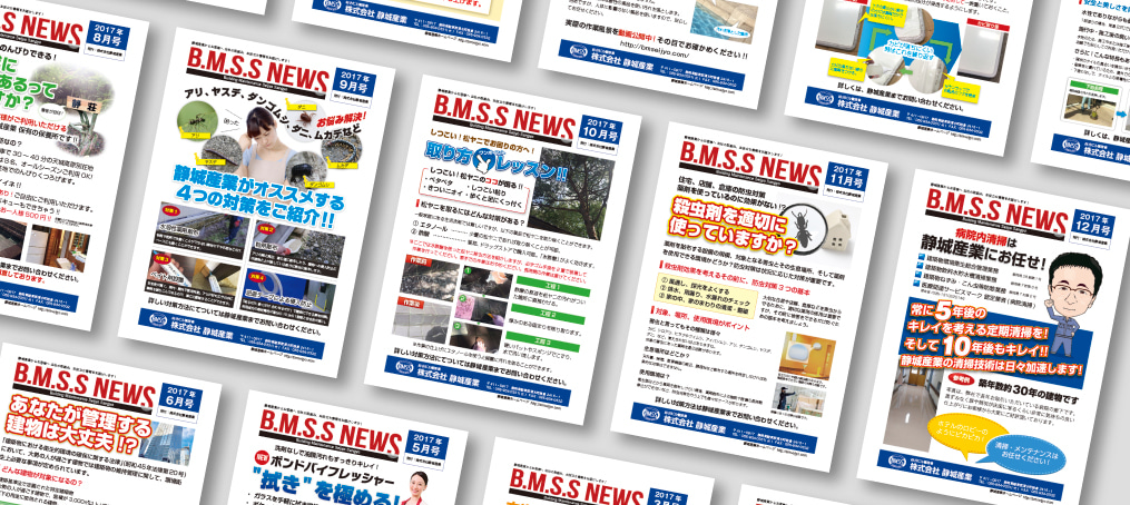 BMSSニュースのまとめた画像大