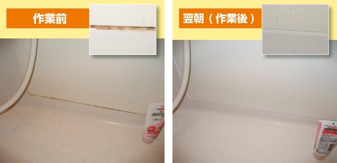 浴室のカビト取り作業前と作業後
