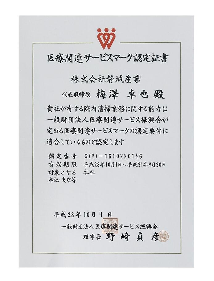 静城産業の医療関連サービスマーク認定書