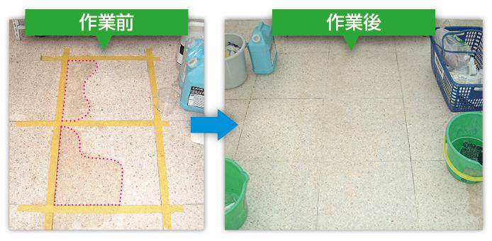 店舗の床材についたサビ