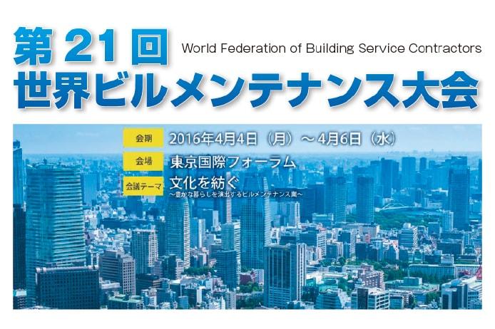 第21回世界ビルメンテンス大会