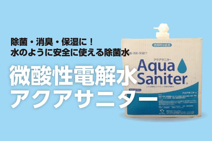 微酸性電解水アクアサニター