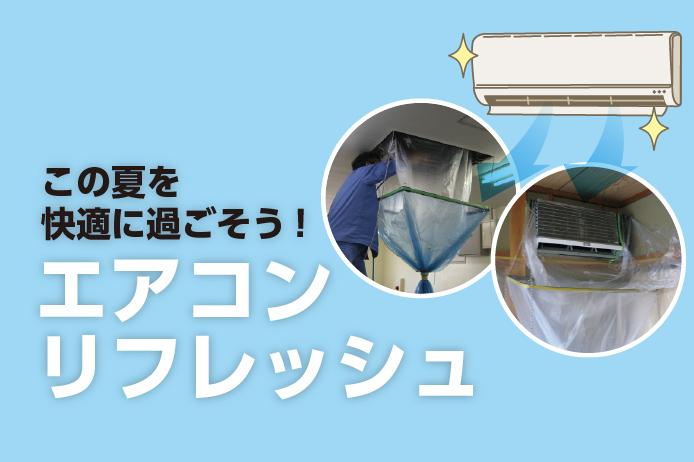 エアコン清掃でエアコンリフレッシュ