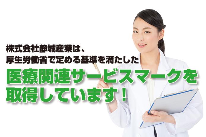 静城産業は医療関連サービスマークを取得しています