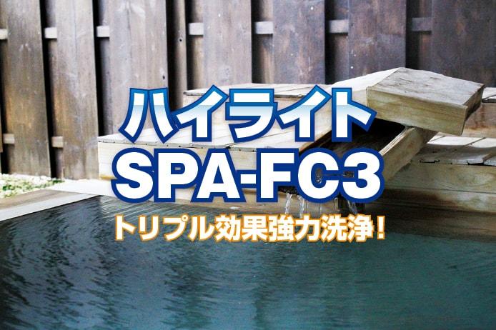 ハイライトSPA-FC3