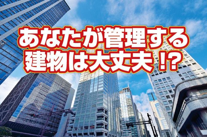建築物における衛生的環境の確保に関する法律