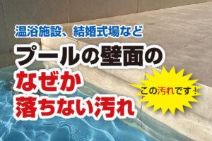 プールの壁面について落ちない汚れ
