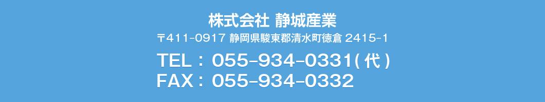 静城産業への電話・ファックスでのお問い合わせ