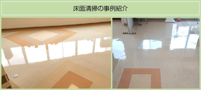 床面清掃の事例
