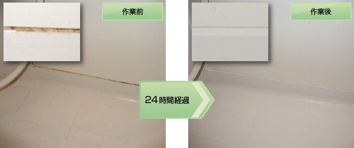 浴室のコーキング剤のカビ除去