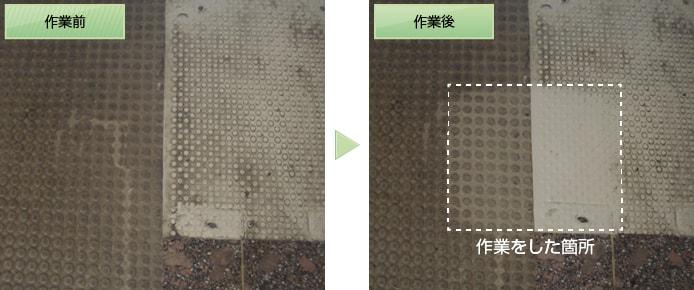 エンボス床の洗浄
