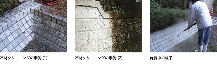 石材クリーニングの様子