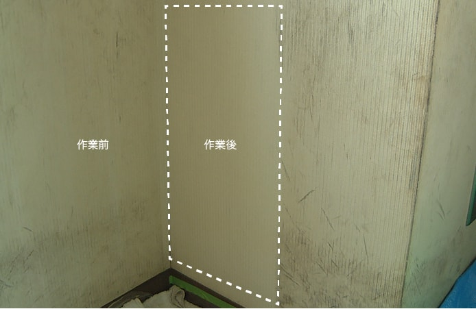 室内の壁面クロス一部洗浄