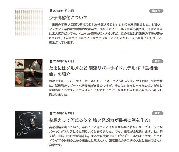 静城産業のブログ紹介