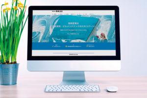 静城産業のホームページがリニューアルされました