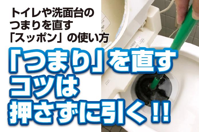 トイレのつまりを直すスッポン