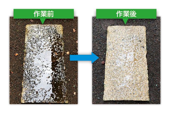 滑りやすい石畳を高圧洗浄機で洗い流す前と作業後