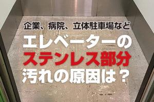 エレベーターのステンレス部分の汚れの原因は?