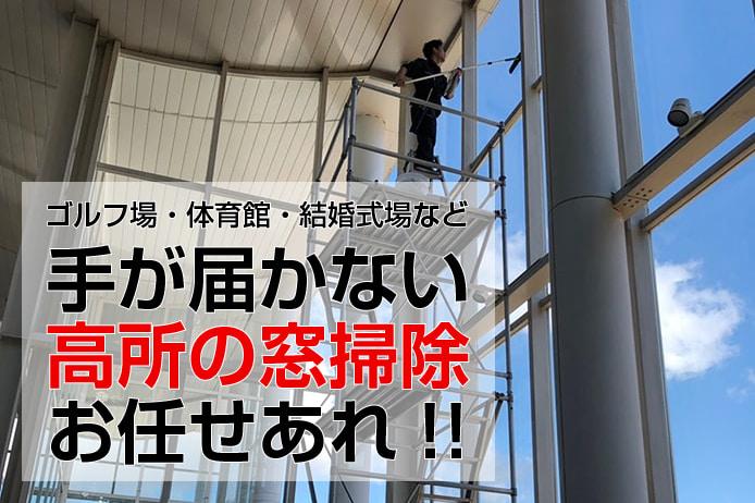 ビルなど高所の窓清掃