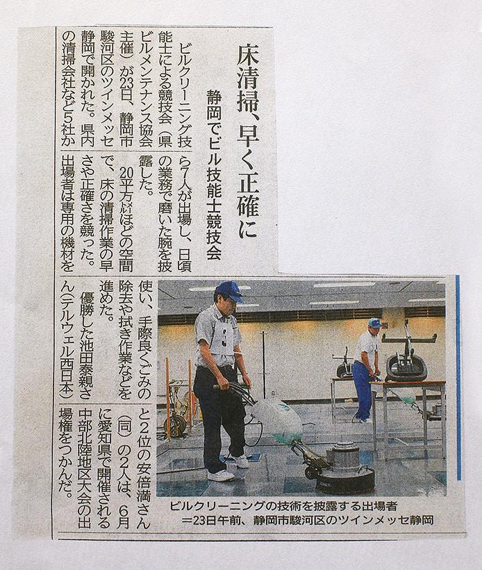 ビルクリーニング競技会の新聞記事