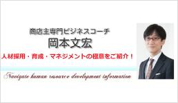 岡本文宏オフィシャルサイト