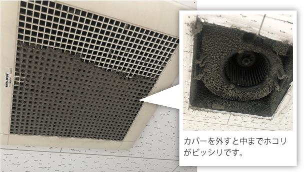 トイレの換気扇の汚れの原因はホコリ