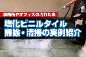 塩化ビニルタイルの掃除・清掃