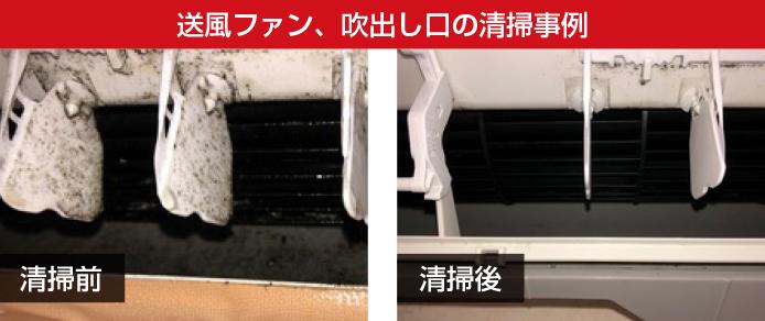 エアコン 送風口の清掃事例