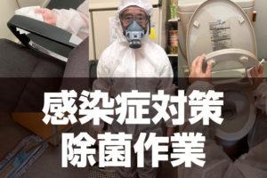 コロナウイルスの消毒・除菌作業