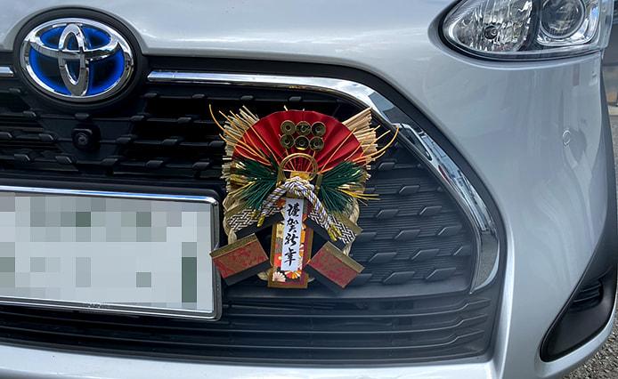 車の正月飾り