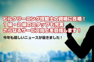 ビルクリーニング 技能士の試験合格!