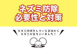 ネズミ防除と対策