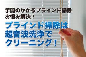 ブラインド掃除は超音波洗浄でクリーニング